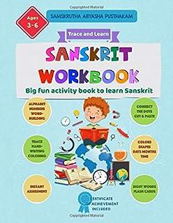Sanskrit Workbook - Samskrutha abyasha pusthakam: Big fun activity book to learn Sanskrit (Sanskrit for kids)