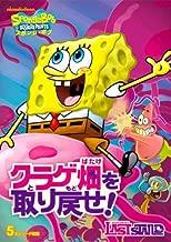 Animation - Spongebob Squarepants (TV): Spongebob's Last Stand [Japan DVD] PPA-118976