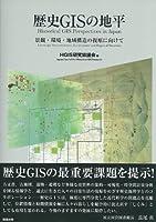歴史GISの地平 景観・環境・地域構造の復原に向けて