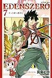 EDENS ZERO(7) (週刊少年マガジンコミックス)