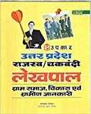 Uttar Pradesh Rajasav/Chakbandi Lekhpal (Gram Samaj, Vikas Aivn Gramin Jaankari): Graam Samaj, Vikas Avam Graameen Janakari
