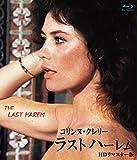コリンヌ・クレリー/ラストハーレム HDリマスター版 ブルーレイ[Blu-ray/ブルーレイ]