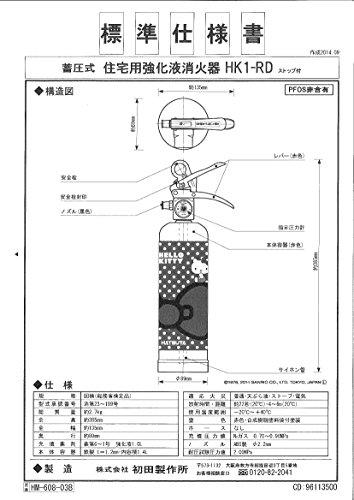 初田製作所『ハローキティ住宅用消火器』
