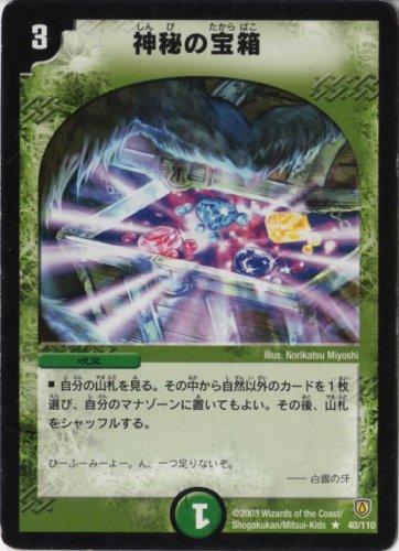 デュエルマスターズ 《神秘の宝箱》 DM06-040-R 【呪文】
