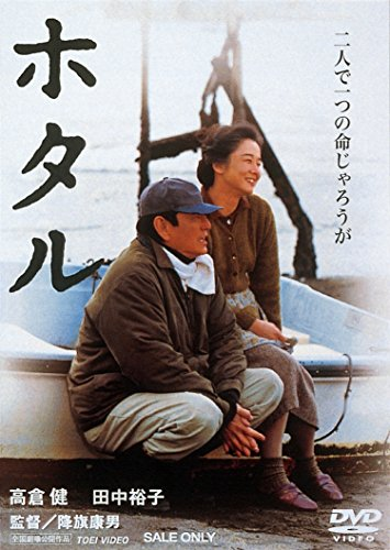 ホタル [DVD]