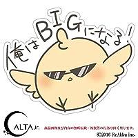 CALTA-ステッカー-ひよこ (3.Lサイズ)
