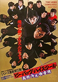 Japanese Movie - Be Bop Highschool Koko Yotaro Ondo [Japan LTD DVD] DUTD-2315