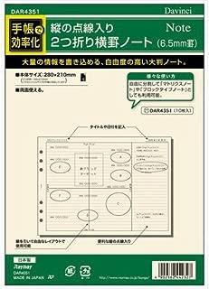 (まとめ買い) レイメイ藤井 ダヴィンチ リフィル A5 横広横罫ノート DAR4351 【×5】