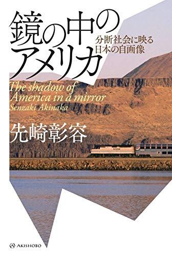 鏡の中のアメリカーー分断社会に映る日本の自画像の詳細を見る