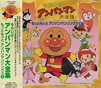 Vol. 1-Motto Motto Anpanman Songs by Japanimation (2004-02-25)