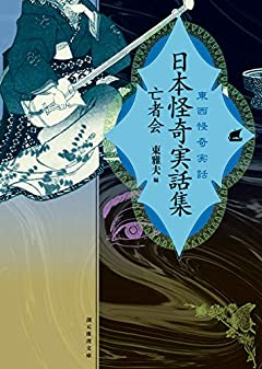 日本怪奇実話集 亡者会 (東西怪奇実話) (創元推理文庫)