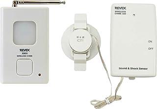 リーベックス(Revex) ワイヤレス チャイム Xシリーズ 送受信機 セット 音 衝撃センサー X860