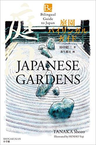 庭園バイリンガルガイド~Bilingual Guide to Japan JAPANESE GARDENS~の詳細を見る