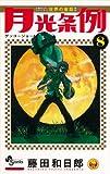 月光条例 (8) (少年サンデーコミックス)