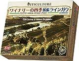 アークライト ワイナリーの四季 拡張 ラインガウ 完全日本語版 (1-6人用 60-90分 13才以上向け) ボードゲーム