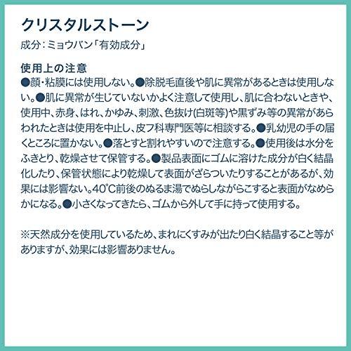 【2020年春発売】【医薬部外品】デオナチュレクリスタルストーンワキ用直ヌリ制汗剤1個