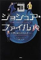 ジョシュア・ファイル〈10〉世界の終わりのとき〈下〉