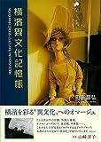 横濱異文化記憶帳 (NC PHOTO BOOKS)