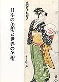 日本の美術と世界の美術