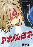 アナノムジナ 1 (ジャンプコミックス)