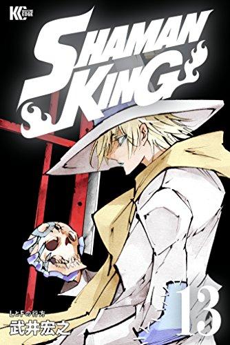 SHAMAN KING ~シャーマンキング~ KC完結版(13) (少年マガジンエッジコミックス)