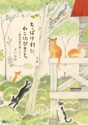 ちっぽけ村に、ねこ10ぴきと。―絵本作家の森ぐらし (MOE BOOKS)