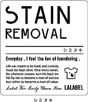 Lalabel<詰め替え容器・リメイクラベル>選べるラベル単品ランドリー用 スタイリッシュデザイン (シミヌキ)