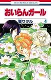 おいらんガール 4 (花とゆめCOMICS)