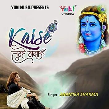 Kaise Tumhe Manaaun (Shyam Bhajan)