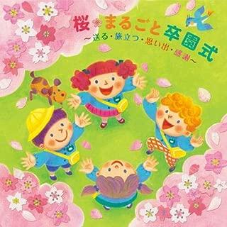 桜・まるごと卒園式~送る・旅立つ・思い出・感謝~