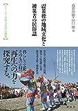 震災後の地域文化と被災者の民俗誌―フィールド災害人文学の構築 (東北アジア研究専書)