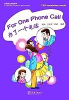 为了一个电话