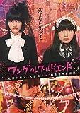 ワンダフルワールドエンド[DVD]
