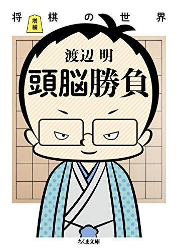 増補 頭脳勝負 (ちくま文庫)