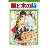 風と木の詩 3 (フラワーコミックス)