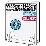 【2枚入】アクリル 仕切り板 W350*H450mm Goreson アクリルスタンド パーテーション 高透明W35*H45cmアクリル 飛沫防止対策 卓上 仕切り板 間仕切り 角丸加工 設置簡単 透明アクリル板 デスクパーテーション