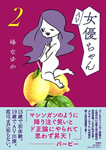 【Amazon.co.jp 限定】AV女優ちゃん2_0