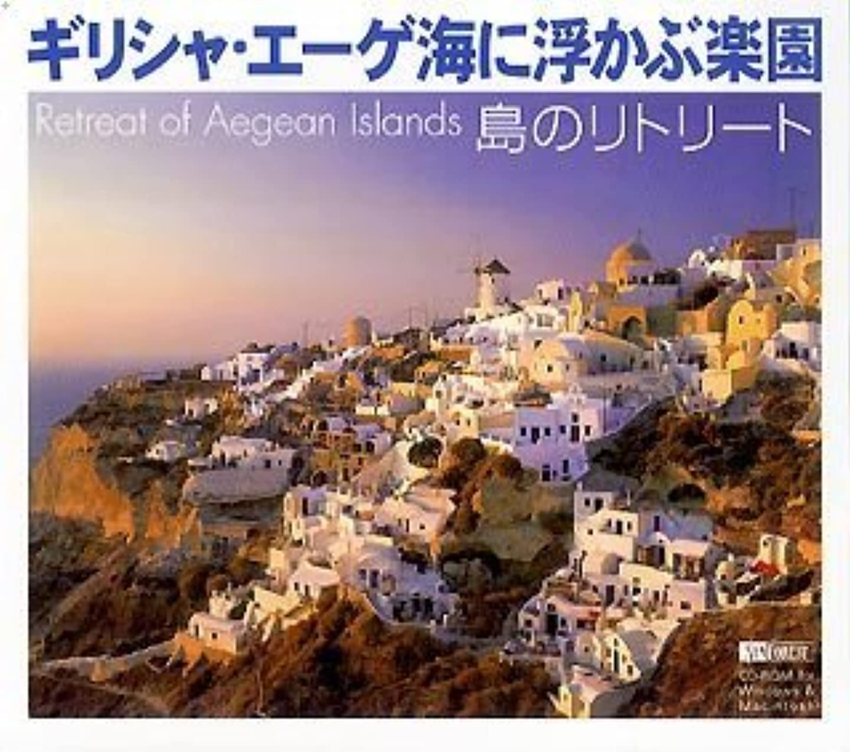 裁判所記念品絡まる島のリトリート ~ギリシャ?エーゲ海に浮かぶ楽園~