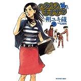 ハクバノ王子サマ(4) (ビッグコミックス)