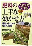だれでもできる肥料の上手な効かせ方―基礎からわかる野菜の施肥