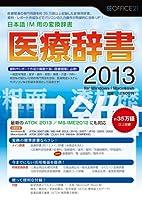 オフィス・トウェンティーワン 医療辞書2013
