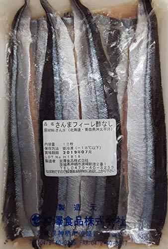 生食用 さんま フィーレ 国産 20P(P約30g×12枚) 冷凍 サンマ 秋刀魚 業務用