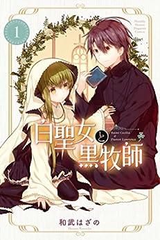 [和武はざの]の白聖女と黒牧師(1) (月刊少年マガジンコミックス)