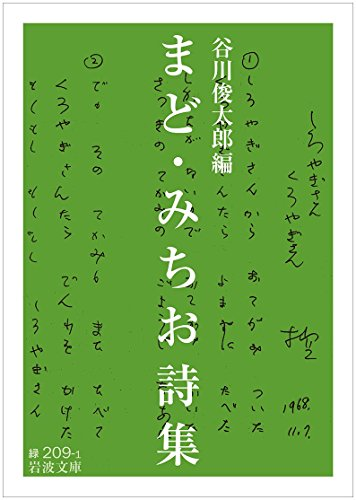 まど・みちお詩集 (岩波文庫)