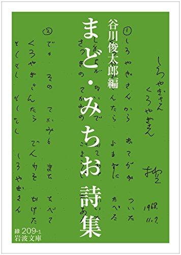 岩波書店『まど・みちお詩集』