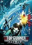 トップガンナー[DVD]