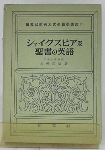 シェイクスピア及聖書の英語 (1951年) (研究社新英米文学語学講座〈第4〉)の詳細を見る
