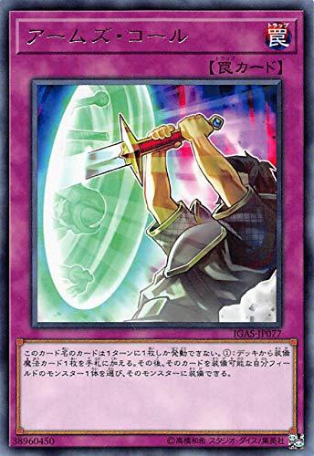 遊戯王 IGAS-JP077 アームズ・コール (日本語版 レア) イグニッション・アサルト