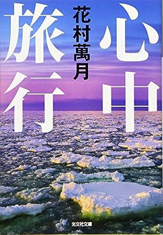 心中旅行 (光文社文庫)