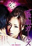 吸血ガールズ[DVD]